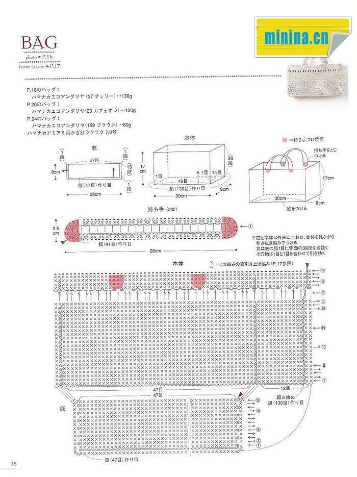 日文-《100种编织包》 - 紫苏 - 紫苏的博客