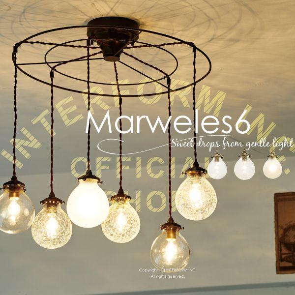 【楽天市場】Marweles [ マルヴェル ] ■ ペンダントライト | 天井照明 【 インターフォルム 】:INTERFORM