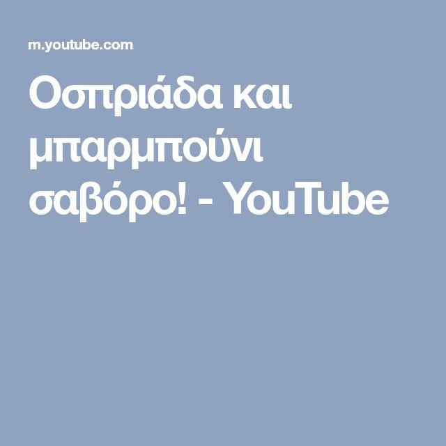 Οσπριάδα και μπαρμπούνι σαβόρο! - YouTube