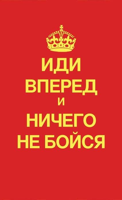 "In Russian, a rallying cry: ""Go ahead and be afraid of nothing!"" #keepcalmandcarryon"