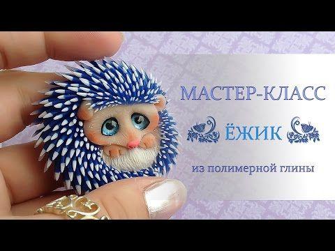 Polymer Clay Hedgehog Tutorial | Мастер-класс: Ежик из полимерной глины FIMO/polymer clay tutorial - YouTube