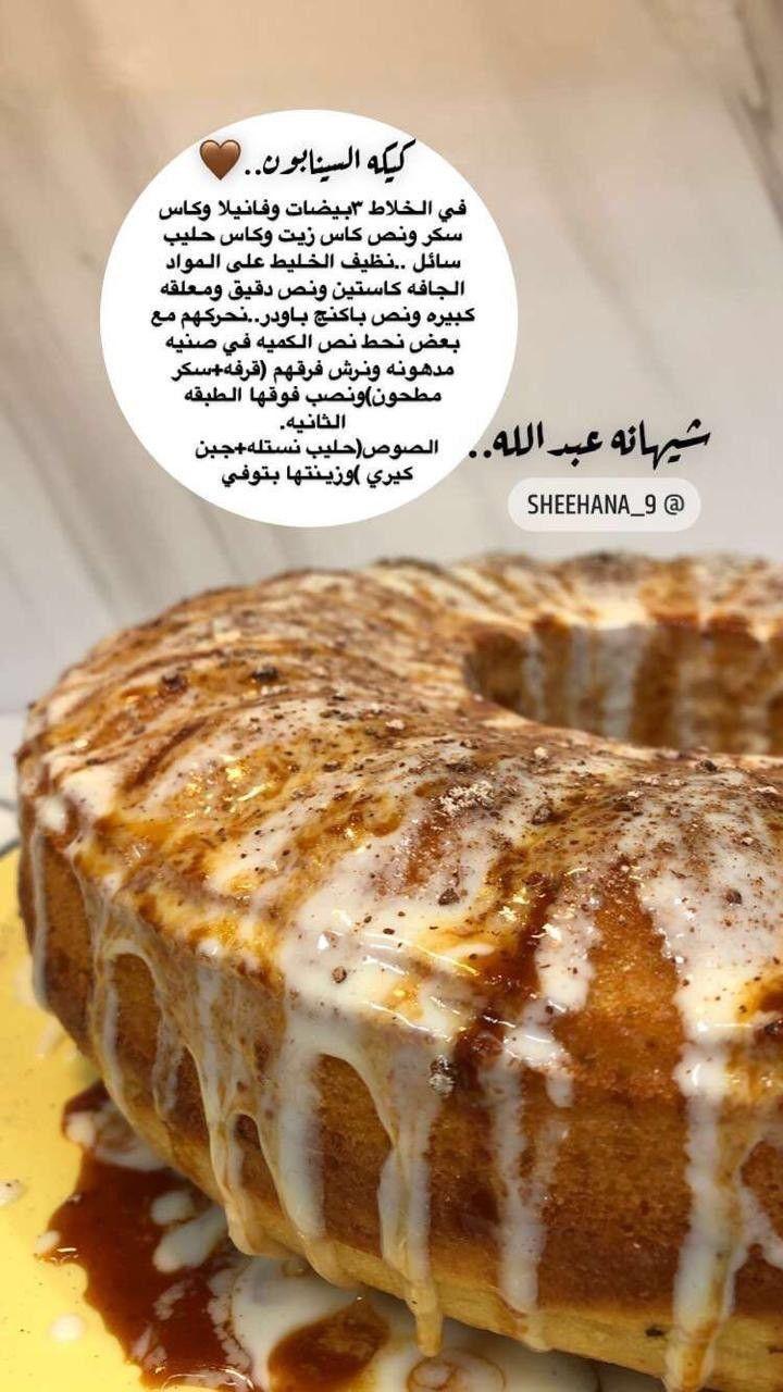 Pin By Hnodss Hnodo On طبيعة Food Videos Desserts Yummy Food Dessert Sweets Recipes