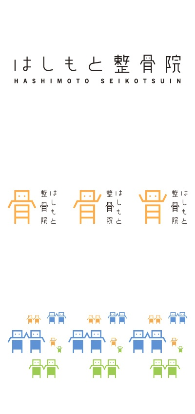 Chiropractic clinic logo.  It gives family kind of friendliness with the humanized design of 骨 letter meaning bones.  Cute and playful.