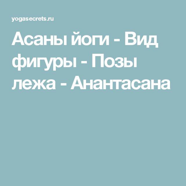 Асаны йоги - Вид фигуры - Позы лежа(боковой подъем ноги) - Анантасана
