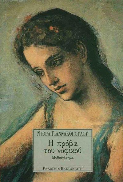 Η πρόβα του νυφικού - Ντόρα Γιαννακοπούλου
