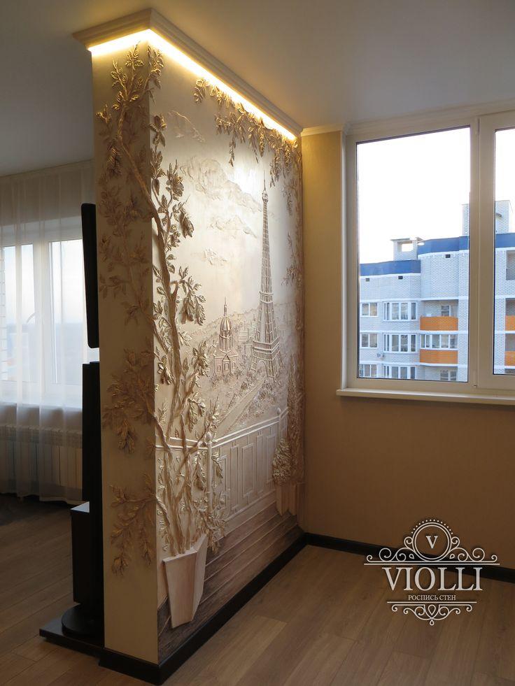 Барельеф и роспись стены в квартире-студии. Размер — 5 м2.