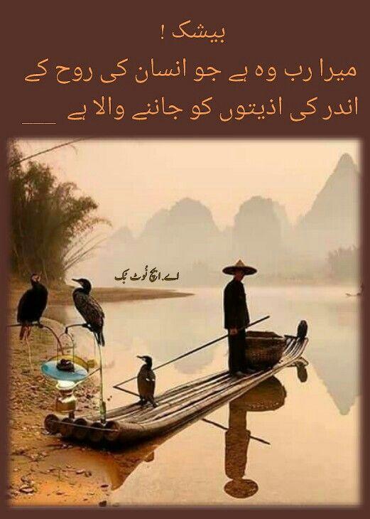 1000 images about mashallah urdu on pinterest