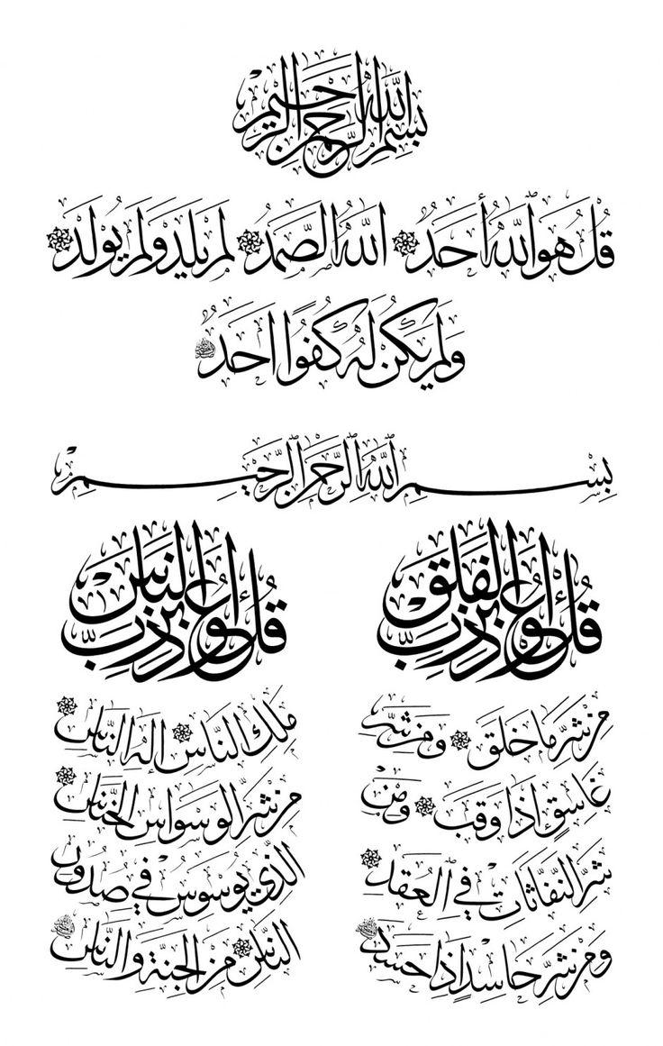 AlIkhlas, AlFalaq and AnNas (White) Seni kaligrafi