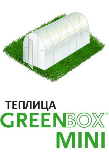 Мини-теплица GreenBox Mini. Купить компактную теплицу с доставкой.