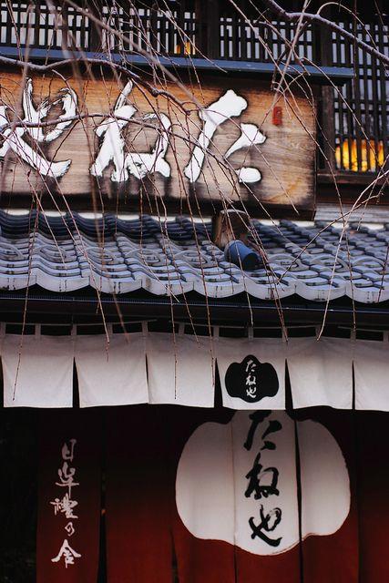 The main shop of TANEYA in the ground of Himure Hachiman-Guu, Ohmi-Hachiman, Shiga-Ken, Japan.