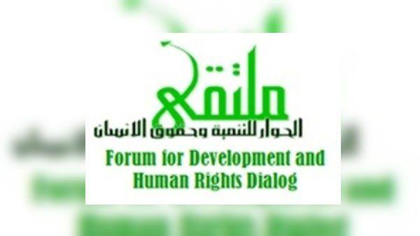 ملتقى الحوار للتنمية وحقوق الانسان بالتعاون مع التحالف المصري لحقوق الانسان والتنمية يصدر تقريرا حول تقييم أداء الصحف لانتخابات مجل Development Dialogue Human