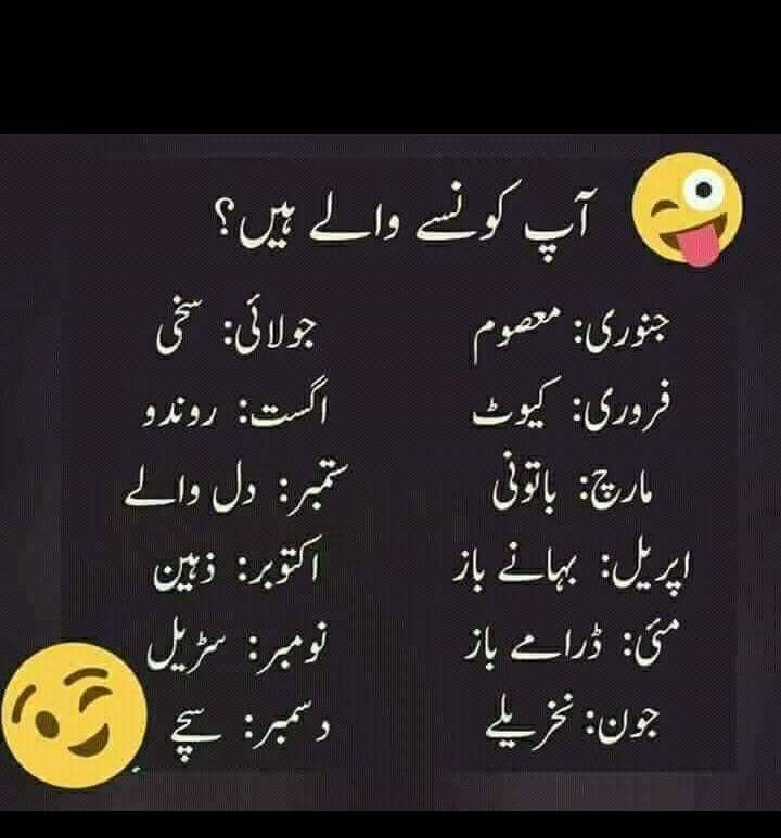 funny quotes in urdu
