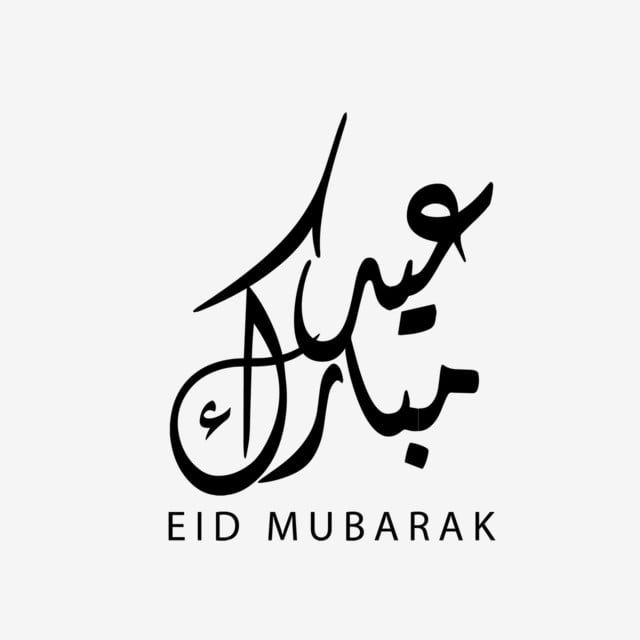عيد عيد مبارك عيد الفطر عيد الفطر عيد الخط الخط Png عيد الخط عيد فطر مبارك عيد مسلم الإفطار عيد سعيد ناقلا Eid Mubarak Vector Eid Mubarak Eid Mubarak Wallpaper
