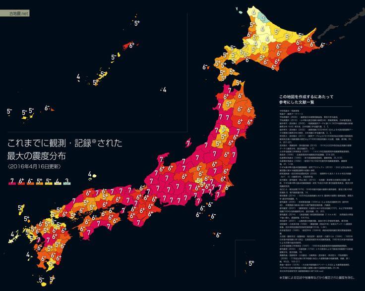 23 best Japan images on Pinterest History, Japanese language and - best of world map japan ecuador