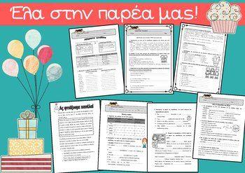 EΛA ΣTHN ΠAPEA MAΣ (Ενότητα 8, Ελληνικά Γ΄ Δημοτικού)