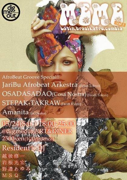MEME Vol.5  ■AfroBeat Groove special!!■  JariBu Afrobeat Arkestra  OSADASADAO(Cosa Nostra)  STEPAK-TAKRAW  Amanita  ■5/24(Sat.)  ■18:00-25:00  ■@k. Art & Diner  ■2,500yen (1CD/insence) 今回は ・DJ MSQのMIX CD ・MEME Vol.5をイメージしたお香 をプレゼントします!  ■Resident's DJ 越後修一 岩根光宏 野邊あゆみ MSQ