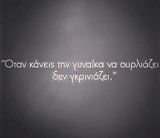 Εικόνα μέσω We Heart It https://weheartit.com/entry/169596485 #greek #quotes #greekquotes
