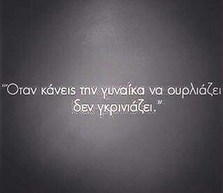 Εικόνα μέσω We Heart It https://weheartit.com/entry/169596485 #greek #quotes #greekquotes
