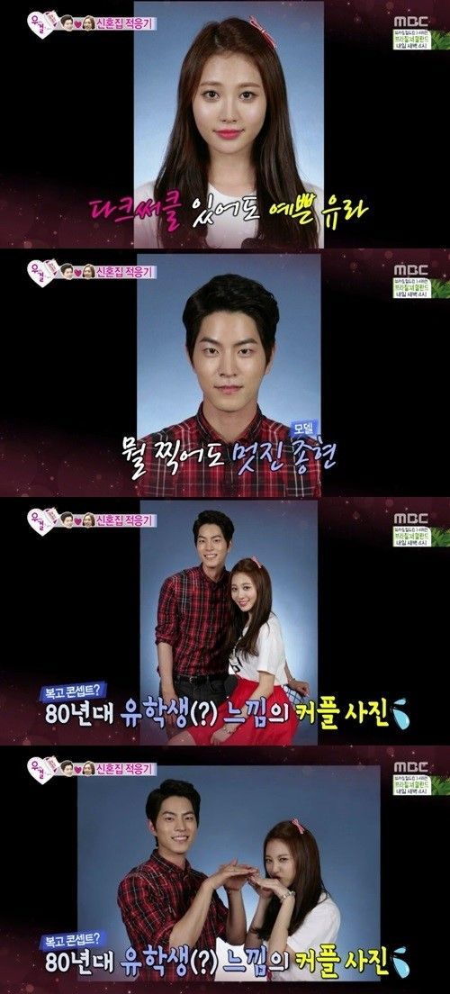 'We Got Married' Featured Cute Photos Of Yura & Hong Jong Hyun http://www.kpopstarz.com/articles/99257/20140715/we-got-married-featured-cute-photos-of-yura-and-hong-jong-hyun.htm