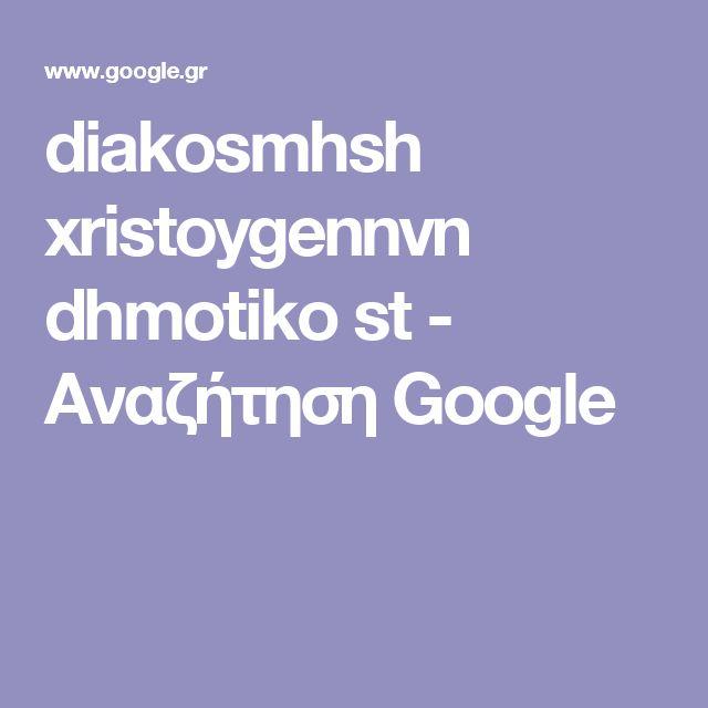 diakosmhsh xristoygennvn dhmotiko st - Αναζήτηση Google