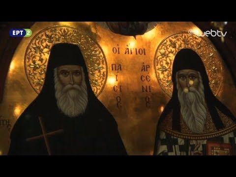 «Καππαδοκία: Η αρχαία κοιτίδα του Χριστιανισμού» (Φωτεινά Μονοπάτια, Γ' κύκλος, Επεισόδιο 1o)