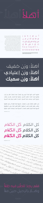 Ahlan, Arabic Typeface. Non Western Fonts. $20.00
