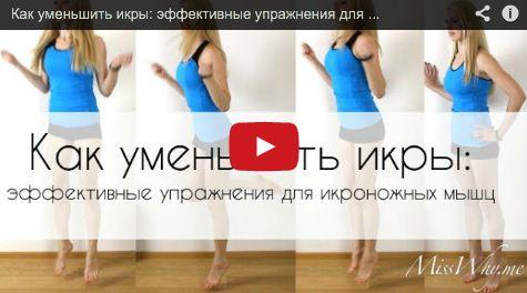Как уменьшить икры: эффективные упражнения для икроножных мышц.  http://youtu.be/fpt9sPfzBE8  Большие и накаченные мышцы икры могут тебе не нравится. Но всё поправимо! :) Конечно, против генетики не пойдёшь, но кое что можно сделать. Вперёд тренироваться! :) #dreambodyclub   Вступить в эксклюзивный онлайн фитнес клуб Тело Мечты можно в любое время здесь - http://dreambody.club/moi-uslugi/