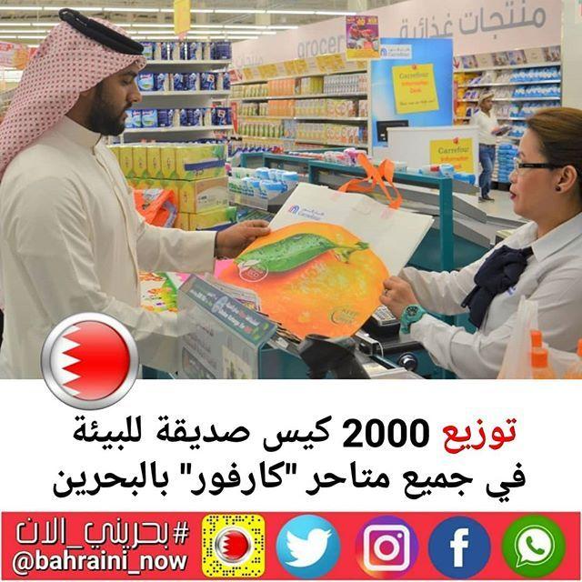توزيع 2000 كيس صديقة للبيئة في جميع متاحر كارفور بالبحرين تعلن كارفور التي تديرها شركة ماجد الفطيم في البحرين عن توزيع أكثر Baseball Cards Sports Cards