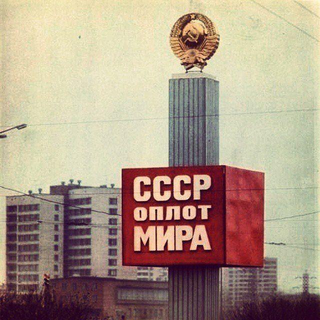 USSR Bastion of the World