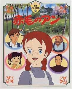 Japan Version of Anne of the Green Gables