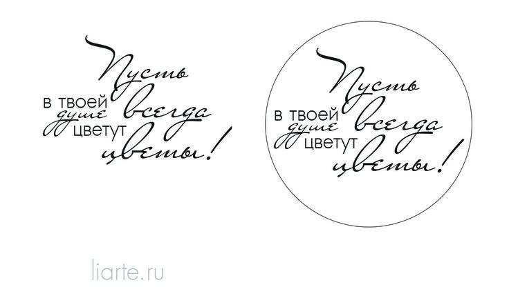 Надписи в открытку