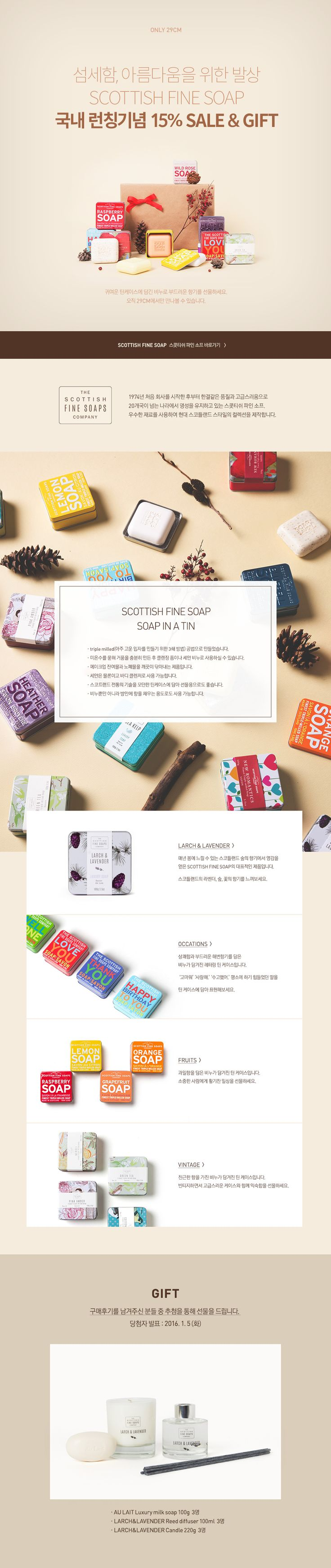 [ONLY 29CM] SCOTTISH FINE SOAP 국내 런칭기념 15%할인&GIFT