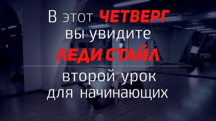 УРОКИ ТАНЦЕВ Леди Стайл Тизер #2