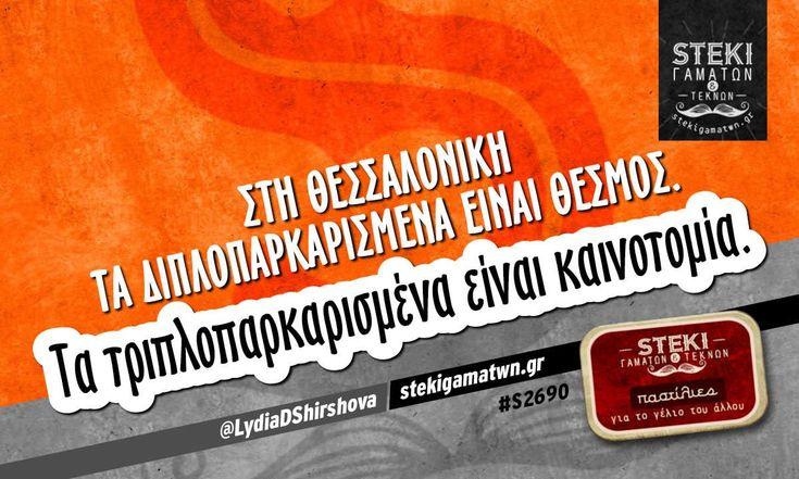 Στη Θεσσαλονίκη τα διπλοπαρκαρισμένα είναι θεσμός. @LydiaDShirshova - http://stekigamatwn.gr/s2690/