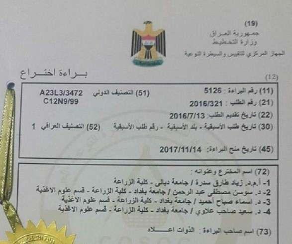 براءة اختراع لاستخلاصه مادة مثبطة للأنزيمات المحللة للدهون Person Personalized Items 21st