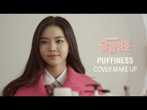 ▶ [Sweet 20s, 달콤청춘] Ep.02 Puffiness Cover Make Up 붓기커버 메이크업 '사랑도 리필이 되나요' (Eng Sub) - YouTube