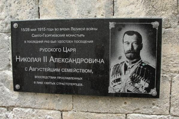 ROYAL RUSSIA: A memorial plaque to Tsar Nicholas II has been unveiled at St. George's Monastery, situated at Cape Phiolent near Sevastopol in the Crimea.  The plaque marks an official visit by the Russian tsar and his family to the area on May 28th, 1915.  The memorial was initiated by the local Imperial Cossack Union and the Union of Monarchists, it was paid for by donations of local residents.
