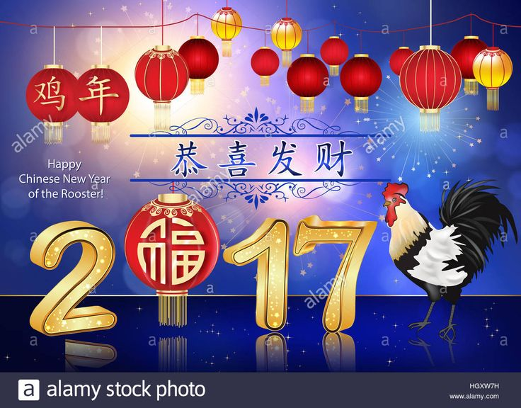 Chinese New Year 2017 sparkle background with fireworks and paper lanterns. Gong Xi Fa Cai; Year of the Rooster Stock Photo