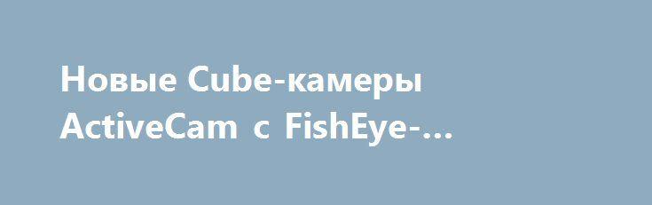 Новые Cube-камеры ActiveCam с FishEye-объективом http://www.aktivsb.ru/news_info1574.html  Спешим сообщить об обновление линейки IP-видеокамер ActiveCam – новые Cube-модели с разрешением 2 Мп (AC-D7121IR1) и 4 Мп (AC-D7141IR1). Поддерживается функция питания PoE. Модели предназначены для внутренней инсталляции, прекрасно подойдут для установки в офисах, небольших магазинах и жилых помещениях.