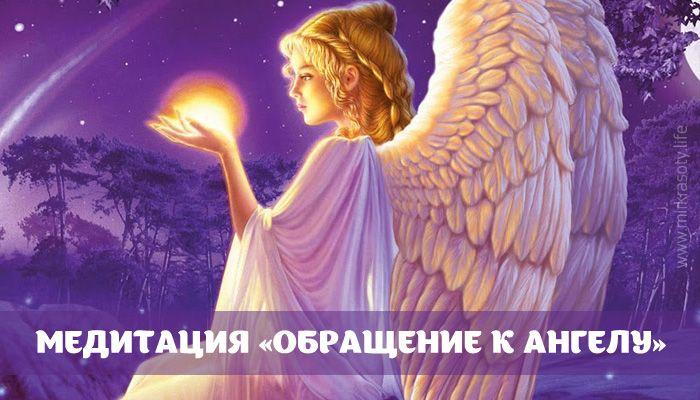 Ваш ангел-хранитель всегда находится рядом с вами, окружая вас любовью, состраданием и поддержкой. Вот как к нему обратиться!