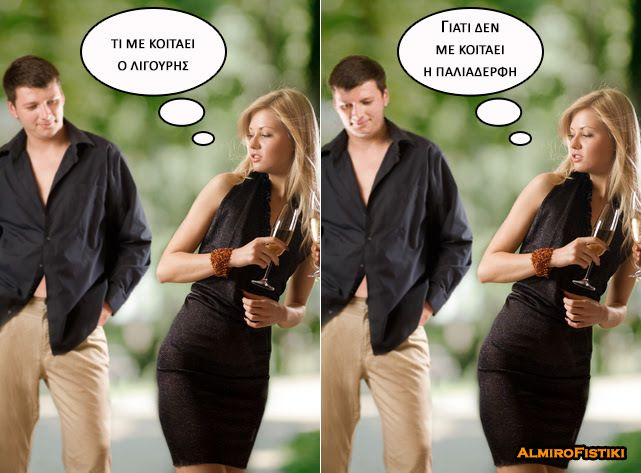 Γυναικεία λογική