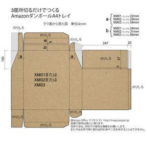 amazonのダンボール箱コンプリートプロジェクト XM02 amazonさんの...