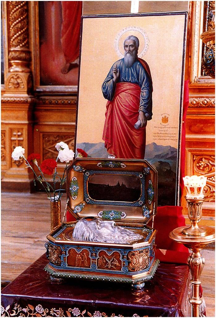 Relics of the Apostle Andrew in Karyes, Mount Athos, Greece