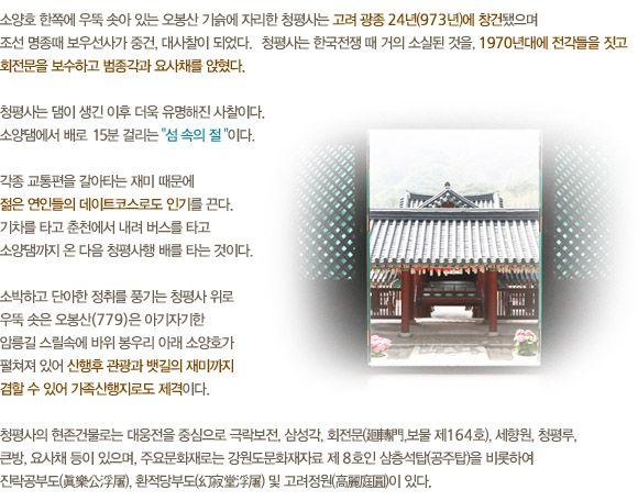 청평사 > 청평사소개 1 페이지