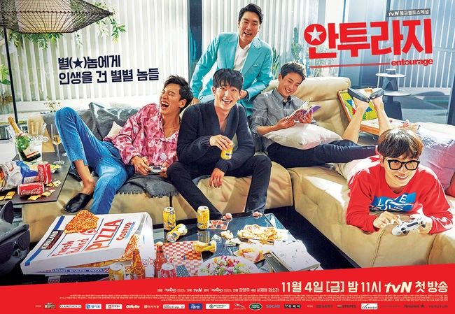 South Korea's Remake of Entourage Misses Expectations | Koogle TV