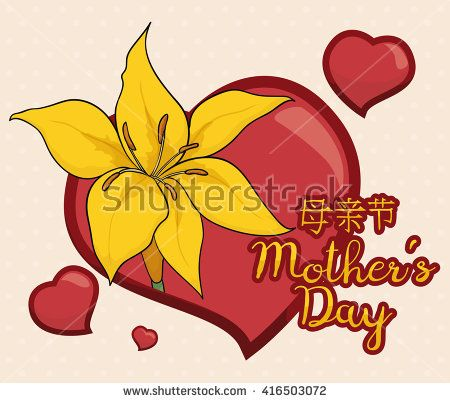 Post card with yellow lilium gift for Mother's Day celebration with red hearts decoration.