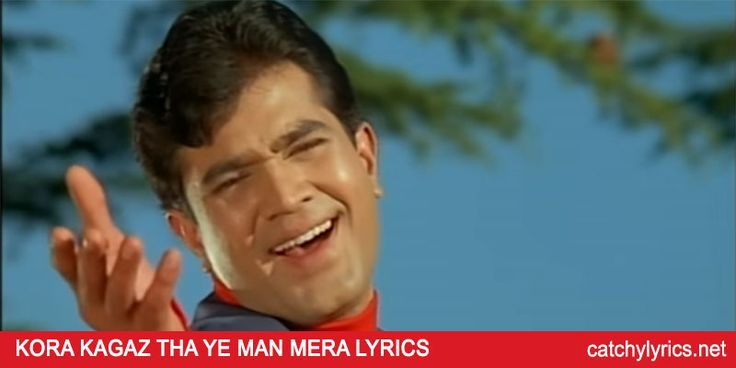Kora Kagaz Tha Ye Mann Mera lyrics: One of the catchy old song lyrics from the movie Aradhana (1969). This song is sung by Kishore [Read More...]