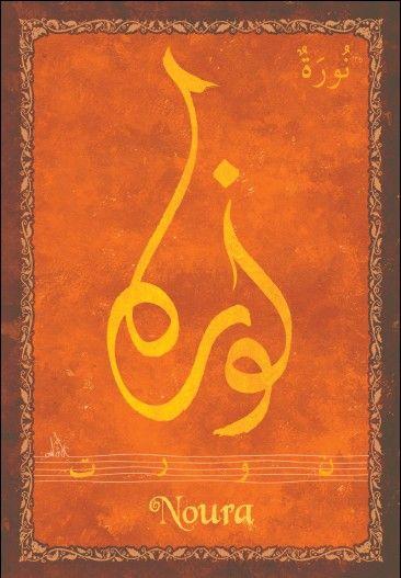 "Carte postale prénom arabe féminin ""Noura"" - نورة - Mahrez Landoulsi - Objet de décoration - Idée cadeau - Oeuvre artisanale"