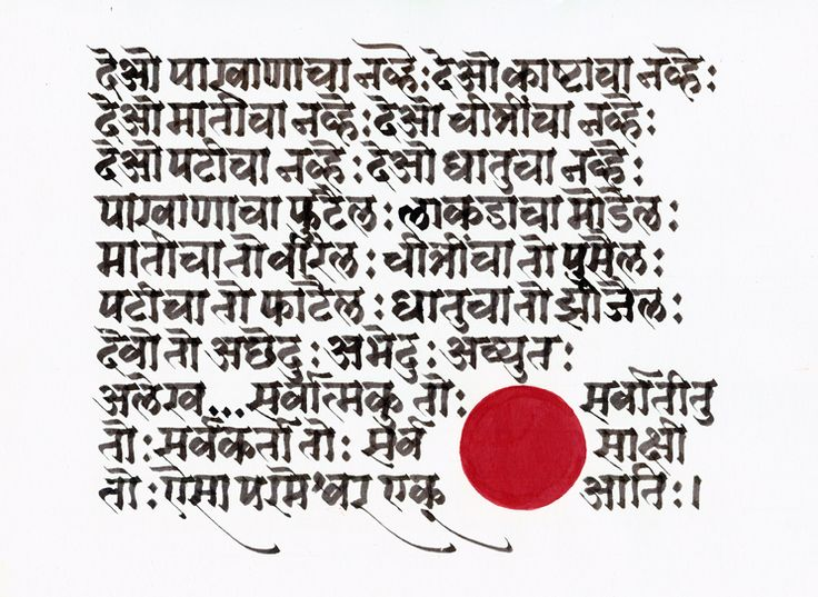 This is by Swami Chakradhar in old marathi. Lucidity of the language struck a chord in believers and non believers. Pen and ink on paper....