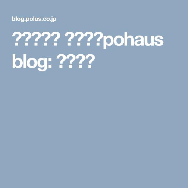 ポウハウス ブログ pohaus blog: 検索結果